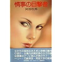 情事の目撃者 (1982年)