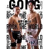 GONG(ゴング)格闘技 2019年7月号