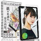 ベルモンド iPad Air 10.9 ペーパー 紙 ライク フィルム ケント紙のような描き心地 (第4世代 2020) 日本製 液晶保護フィルム 反射防止 指紋防止 気泡防止 BELLEMOND IPDA4109PLK B0160