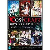 COSCRAFT コスプレ美少女SUPER BEST 4時間 [DVD]