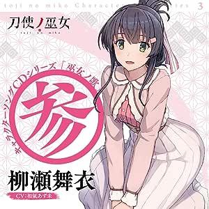 TVアニメ「 刀使ノ巫女 」キャラクターソングCDシリーズ「 巫女ノ歌~参~ 」