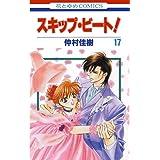 スキップ・ビート! 17 (花とゆめコミックス)