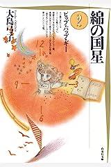 綿の国星 2 (白泉社文庫) Kindle版