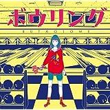 ボウリング 豚乙女1st(ファースト)アルバム