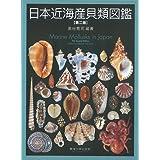 日本近海産貝類図鑑 第二版