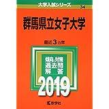 群馬県立女子大学 (2019年版大学入試シリーズ)