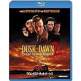 フロム・ダスク・ティル・ドーン 2 [Blu-ray]
