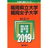 福岡県立大学/福岡女子大学 (2019年版大学入試シリーズ)