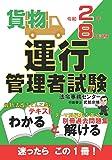 運行管理者試験【貨物】テキスト・過去問題集 令和2年8月試験版 (合格できるヒントがココにある!)