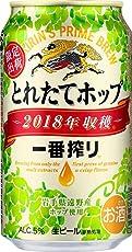 【2018年】一番搾り とれたてホップ生ビール 350ml×24本