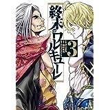 終末のワルキューレ (3) (ゼノンコミックス)
