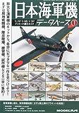 MODEL Art (モデル アート) 増刊 日本海軍機データべース 1 2014年 09月号 [雑誌]