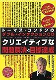 ダブル・インダクションCD「クリエイティブな問題解決と目標達成」《CD》 (<CD>)