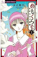 めもくらむ 大正キネマ浪漫 (1) (フラワーコミックスアルファ) コミック