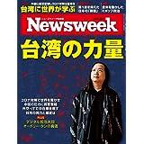 Newsweek (ニューズウィーク日本版)2020年 7/21号[台湾の力量]