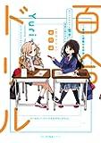 百合ドリル 難問編 (MFC キューンシリーズ)