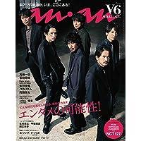 anan(アンアン)2021/6/2号 No.2251[エンタメの可能性! /V6]
