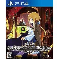ガレリアの地下迷宮と魔女ノ旅団 - PS4