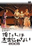 【新装版】キャラメルボックス『俺たちは志士じゃない 2006』 [DVD]