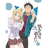 亜人ちゃんは語りたい 6(完全生産限定版) [Blu-ray]