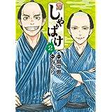 しゃばけ 2 (BUNCH COMICS)