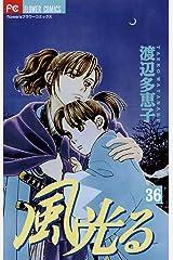 風光る(36) (フラワーコミックス) Kindle版