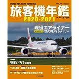 旅客機年鑑 2020-2021 (イカロス・ムック)