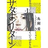 サターンリターン(1) (ビッグコミックス)