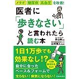 医者に「歩きなさい」と言われたら読む本 メタボ・糖尿病・高血圧を改善!