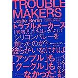 TROUBLE MAKERS トラブルメーカーズ 「異端児」たちはいかにしてシリコンバレーを創ったのか?