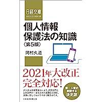個人情報保護法の知識 (日経文庫)