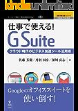 仕事で使える!G Suite クラウド時代のビジネス加速ツール活用術 (仕事で使える!シリーズ(NextPublishing))