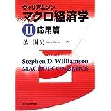 ウィリアムソン マクロ経済学〈2〉応用篇