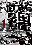 武装島田倉庫(1) (ビッグコミックス)