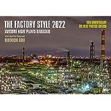 発売10周年記念!待望のベストフォト版完成【壁掛け版】2022年 工場夜景カレンダー『THE FACTORY STYLE 2022 -AWESOME NIGHT PLANTS KAWASAKI-』