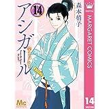 アシガール 14 (マーガレットコミックスDIGITAL)