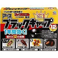 【防除用医薬部外品】ブラックキャップ ゴキブリ駆除剤 [12個入]
