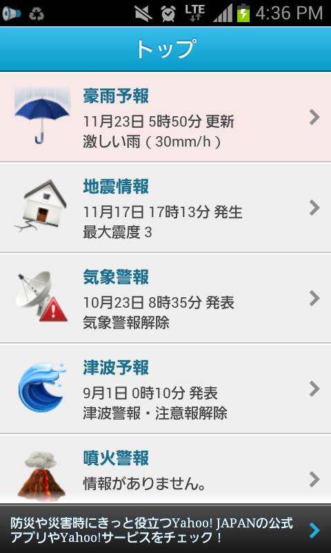 Yahoo!防災速報 ~地震,豪雨,津波を通知~