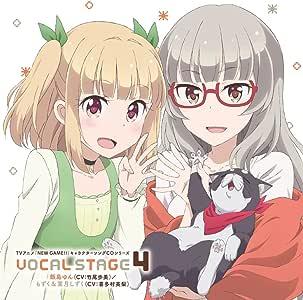 TVアニメ「 NEW GAME!! 」キャラクターソングCDシリーズ VOCAL STAGE 4