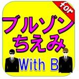 クイズ for ブルゾンちえみ With B