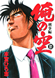 俺の空刑事編 2012 第1巻
