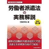 労働者派遣法の実務解説 改訂第4版
