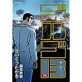 ゴルゴ13 196 腐食鉄鋼 (SPコミックス)