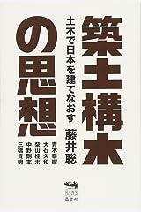 築土構木の思想──土木で日本を建てなおす (犀の教室) 単行本
