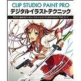 CLIP STUDIO PAINT PRO デジタルイラストテクニック