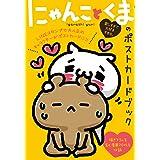 愛しすぎて大好きすぎる。 にゃんことくまのポストカードブック (ShoPro Books)