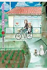 からかい上手の(元)高木さん(3) (ゲッサン少年サンデーコミックス) Kindle版
