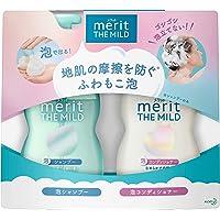 メリット ザマイルド 泡シャンプー&泡コンディショナーポンプペア 最初から泡で出てくる 髪と地肌とおなじ弱酸性