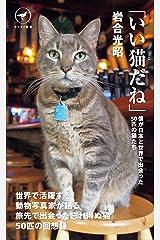 ヤマケイ新書 「いい猫だね」 Kindle版