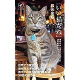 ヤマケイ新書 「いい猫だね」